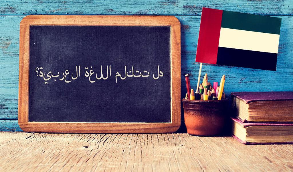 Cursus Arabisch voor beginners
